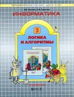 Gorjachev_Suvorova_Informatika_3_kl_Logika_2009