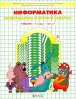 Gorjacheva_Reshenija_Informatika_igr_zad_1_kl_2013