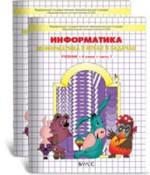 Gorjacheva_Reshenija_Informatika_igr_zad_4_kl_2013