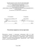 Knyazeva_Metod_progonki_2006