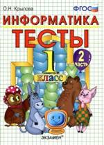 Krylova_Testy_informatike_1_kl_Ch_2_2013
