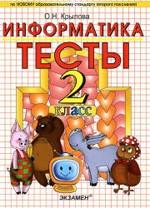 Krylova_Testy_informatike_2_kl_2011