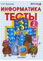 Krylova_Testy_informatike_3_kl_Ch_2_2013
