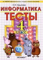 Krylova_Testy_informatike_4 klass_2011