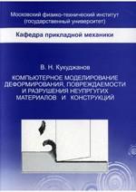 Kukudzhanov_Komput_modelirovanie_deformirovaniya_2008