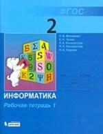 Matveeva_Informatika_2_klass_Rab_tetr_Ch_1_2012
