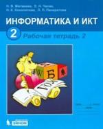 Matveeva_Informatika_2_klass_Rab_tetr_Ch_2_2011