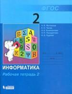 Matveeva_Informatika_2_klass_Rab_tetr_Ch_2_2012