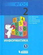 Matveeva_Informatika_2klass_Ch_1_2012