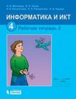 Matveeva_Informatika_IKT_4_kl_Rab_tetr_Ch_2_2011