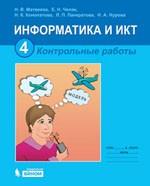 Matveeva_Informatika_IKT_Kontrolnye_raboty_4_kl_2012