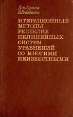 Ortega_Rejnboldt_Iteracionnie_metody_1975