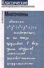 Prasolov_Mnogochleny-2003