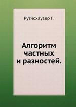 Rutisxauzer_Algoritm_chastnih_i_raznostey_1960