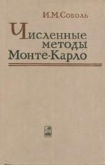 Sobol_Chislennie_metody_Monte_Karlo_1973