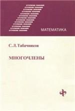 Tabachnikov_Mnogochleny_2000