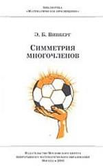 Vinberg_Simetriya_mnogochlenov_ 2001