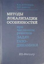 Vorozhcev_Yanenko_Metody_lokalizacii_osobennostey_1985
