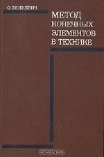Zenkevich_Metod_konechnih_elementov_1975