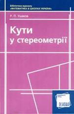 49_Ushakov_Kuty_u_stereometrii