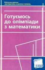 50_Gotuemos_do_olimpiady_z_matem