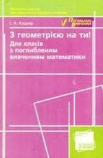 53_Kushnir_Z_geometrieu_na_ty