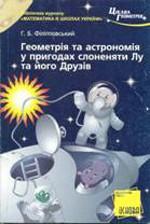 55_Geometriya_ta_astronomiya_v_prigodah_slonenyaty_Lu
