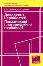 58_Dovedennya_nerivnostey_pokaznikovi_i_logaryfmichni