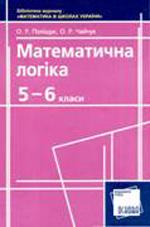 60_Matem_logika_5-6_klasy