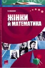 61_Jinki_i_matematika