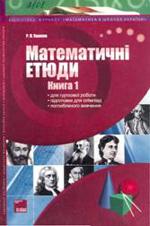 62_Matem_etudy_kniga1