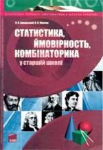 67_Statistika_imovirnist_kombinatorika_u_starshij_shkoli