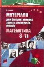 69_Materialy_dlya_fakultativnih_zanyat_8-11