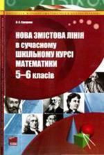 70_Nova_zmistovna_liniya_v_kursi_5-6_klasiv