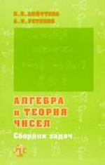 Alfutova_Ustinov_Algebra_i_teoriya_chisel_dlya_matem_shkol_2003