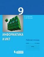 Bosova_Informatika_IKT_Rab_tetr_9_kl_2012