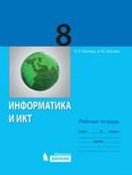 Bosova_Informatika_IKT_Rab_tetrad_8_kl_2012