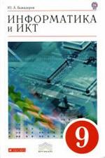 Bykadorov_Informatika_IKT_9_kl_2013