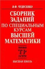Chudesenko_sbornik_zadanij_po_spec_kursam_vissey_matem