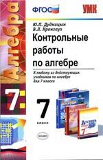 Dudnicyn__krongauz_kontrolnye_raboty_po_algebre_7_kl