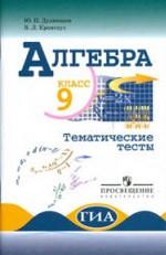Dudnicyn_krongau_algebra_tematicheskie_testy_9_kla1