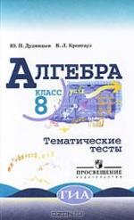 Dudnicyn_krongauz_algebra_tematicheskie_testy_8_kla