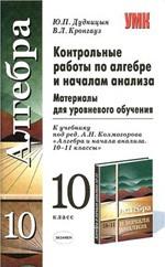 Dudnicyn_krongauz_kontrolnye_raboty_po_algebre_10