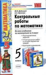 Dudnicyn_krongauz_kontrolnye_raboty_po_matematike_5