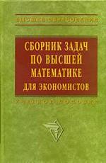 Ermakov_Sbornik_zadach_vissh_matem