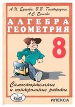 Ershova_Sbornik_zadach_Algebra+geom_8kl_2012