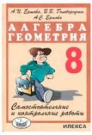 Ershova_Sbornik_zadach_Algebra-geom_8kl_2012