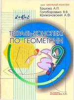 Ershova_Tetrad-konsp_po_geometrii_9kl_2012