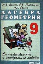Ershova_samost-algebre-geometrii-9-klass