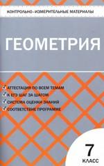 Gavrilova_kontrolno-izmeritelnye_materialy_geometriya_7_klass